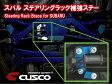 CUSCO クスコ ステアリングラック補強ステー レガシィツーリングワゴン(BP5-2.0GT系) 【692 026 A】