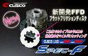 クスコ LSD Type-MZ SPEC-F 1&2WAY(2WAY) アリスト JZS147 91.10-97.8 2JZ-GE/2JZ-GTE AT リア用 標準デフ:オープン