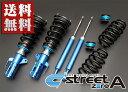 CUSCO クスコ STREET ZEROA 車高調 ACR40W エスティマ アッパーマウントレス 4WD (00.01-05.12)