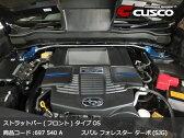 CUSCOクスコ TypeOS オーバルシャフトストラットバー フォレスター [SJG] (4WD,2000T) フロント用 ストラットタワーバー【697 540 A】