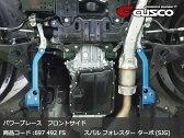 CUSCO クスコ パワーブレース フォレスター [SJG] フロントサイド 【697 492 FS】