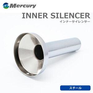 [Mercury] マーキュリー スチールメッキ インナーサイレンサー 100Φ