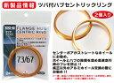 KYO-EI アルミ製 ツバ付ハブリング 2個入り (外径φ67)