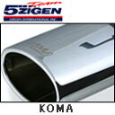 5ZIGEN マフラー KOMA EXHAUST SYSTEM ハイエース CBA-TRH219W H16/8-H19/7