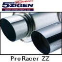 5ZIGEN マフラー ProRacerZZ インテグラタイプS/IS DC5 車検対応