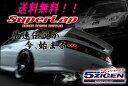 5ZIGEN スーパーラップ マフラー ロードスター GF-NB8C SUPERLAP ※送料北海道1500円/沖縄・離島別途