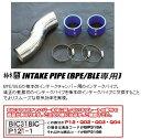 柿本改 インテークチャンバー用インテークパイプ レガシィ 3.0R UA/CBA/DBA-BPE EZ30 (NA) 03/9〜09/5