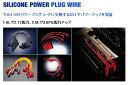 永井電子 ウルトラ シリコンパワープラグコード サファリ E-WGY60 TB42(E) H3.11-H9.9
