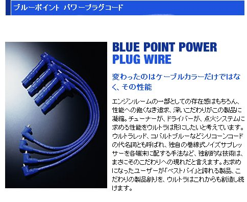 永井電子 ウルトラ ブルーポイントパワープラグコード CR-X VTEC E-EF8 B16A H1.9-H4.2