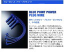 永井電子 ウルトラ ブルーポイントパワープラグコード ベンツ 280SL W107 排気量2.8 1980-81 M110