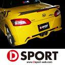 [D-SPORT] Dスポーツ エアロリヤバンパー for CDEX (純正塗装品)【 コペン (Robe) [LA400K] 】【受注生産/代引不可】