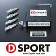 [D-SPORT] Dスポーツ スポーツECU【 コペン [L880K] 】
