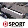 [D-SPORT] Dスポーツ コペン用トランクバー 【 コペン (Robe/XPLAY/Cero) [LA400K] 】