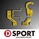 [D-SPORT] コペン LA400K (Cero/Robe/XPLAY) ≪ブレーキマスターシリンダーストッパー≫ BCS
