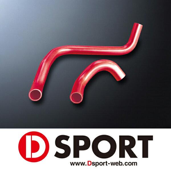 [D-SPORT] Dスポーツ L880K コペン用スーパーラジエターホースキットType2【 コペン [L880K] 】(RIDON製ホースバンド付属)
