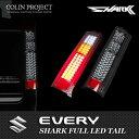 [COLIN] コーリン SHARK シャーク フルLEDテールランプエブリィ DA64V/DA64Wクロームスモーク 旧品番 SU3-650