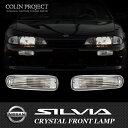 [COLIN] コーリン シルビア S14 前期 クリスタルフロントランプ 旧品番 NI1-002
