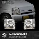 [COLIN] コーリン ワゴンR CT21S/CV21S/CT51S/CV51S クリアヘッドライト 旧品番 SU1-801 ※代引不可