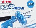 KYB カヤバ ショックアブソーバ ≪NEW SR SPECIAL (1台分)≫ 【ミラ L260S 02/12〜 4WD】