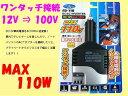 【即納】セルオート ≪AC/DCインバーター 12V→100...