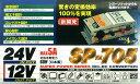 �ڤ������б��� ��¨Ǽ�� ���륪���� ��DC-DC����С����� SP-705 24V��12V 5A�� �����Һ߸��ʡ�