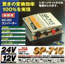 �ڤ������б��� ��¨Ǽ�� ���륪���� ��DC-DC����С����� SP-715 24V��12V 15A�� �����Һ߸��ʡ�