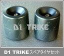 D1-TRIKE専用スペア リヤタイヤ ドリフト三輪車 1台分