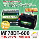 【即納】 [ATLAS] アトラス バッテリー 【MF78DT-600】 (相互 78-6MF/34-7MF/78-600/MF78-600) アメ車用バッテリー※同梱不可 ※沖縄・離島配送不可