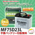 【即納】 ATLAS (アトラス) バッテリー 【MF75D23L】 (相互 55D23L/65D23L/70D23L/75D23L)※沖縄・離島不可