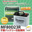 【即納】 ATLAS (アトラス) バッテリー 【MF80D23R】 (相互 55D23R/60D23R/65D23R/70D23R/75D23R/80D23R)※沖縄・離島不可