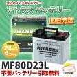 【即納】 ATLAS (アトラス) バッテリー 【MF80D23L】 (相互 55D23L/60D23L/65D23L/70D23L/75D23L/80D23L)※沖縄・離島不可