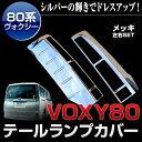 トヨタ 80系ヴォクシー ZRR80W ZRR85W ≪ テールリング メッキ カバー≫  左右セット