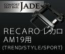 レカロ AM19用シートレール 運転席(右) ハイエース/レジアスエース [#H200系] (04/09-) 【受注生産のため代引不可】