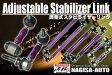ナギサオート 調整式スタビライザーリンク フロント用 タント L375S/L385S 【NSD001F】