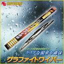 [SUPERGRID] スーパーグリッド グラファイトワイパーフロント左右2本セット【ステップワゴン 03.6〜05.4 RF3、RF4、RF5、RF6、RF7、RF8】