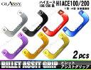 [GLASSY] ハイエース100系 200系 全車 ≪ビレットアシストグリップ≫ オリジナルーロゴ入り 全7色 左右【代引不可】