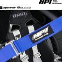 [HPI] コンペテションギア レーシングハーネス 6点式 (ブルー) FIA規格公認