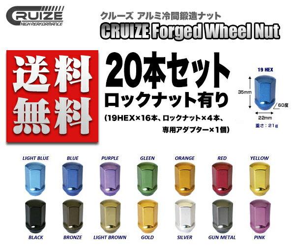 クルーズ  冷間鍛造ナット 35mm 20本セット ロック付 (M12×P1.5) ガンメタ【代引不可】