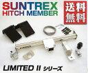 [SUNTREX] タグマスター ヒッチメンバーLTD2(Bクラス) 【 デリカD:5 CV5W 〜H23.12 】 汎用ハーネス