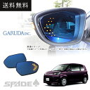 [GARUDA] ガルーダ LEDウインカー内蔵ブルーミラー 【 スペイド [NSP140/NSP141] (2015/7-) 】※ミラーヒーター付タイプ