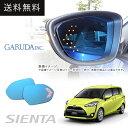 [GARUDA] ガルーダ LEDウインカー内蔵ブルーミラー 【 シエンタ [170系] 】※ミラーヒーター無しタイプ