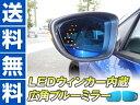 [GARUDA] ガルーダ LEDウインカー内蔵ブルーミラー VW ゴルフトゥーラン [1TCAV] (2010〜) ※ミラーヒーター付タイプ