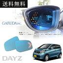 [GARUDA] ガルーダ LEDウインカー内蔵ブルーミラー 【 デイズ [B21W] (2013/6〜) 】 ※ミラーヒーター無しタイプ
