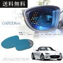 [GARUDA] ガルーダ LEDウインカー内蔵ブルーミラー 【 ロードスター [ND5RC] (2015/5〜) 】 ※ミラーヒーター無しタイプ