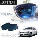 [GARUDA] ガルーダ LEDウインカー内蔵ブルーミラー 【 マークX [GRX120] (2006/10〜)後期 】 ※ミラーヒーター無しタイプ