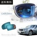 [GARUDA] ガルーダ LEDウインカー内蔵ブルーミラー 【 ベンツ W203 Cクラス (2000〜2006) 】※ミラーヒーター付タイプ