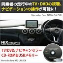 ベンツ用TVキャンセラー/ナビキャンセラー ≪MercedesBenZ NTG UNLOCK≫ 【 A-Class W176 (09/2012〜) 】 NIX ENTERPRISE