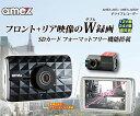 [青木製作所] ドライブレコーダー AMEX-A05W リヤカメラ・ケーブル付属 フロント+リア映像のダブル録画 12V24V両対応 フルHD 駐車録画 GPS Gセンサー MicroSDカード16GB付属