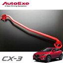 [AutoExe] オートエクゼ ストラットタワーバー フロント CX-3 DK3FW DK3AW