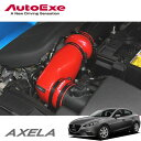 [AutoExe] オートエクゼ インテークサクションキット アクセラ BM2FS BM2FP ディーゼル車